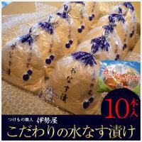 泉州水茄子漬け10個入り、1個ずつ袋に入ってます。 新鮮な水茄子を新鮮な糠床でお届けいたしますので商...