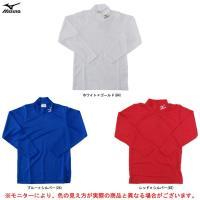 62SY201:ミズノ ジュニア 長袖 ハイネック インナーシャツ  ■素材 ポリエステル100% ...