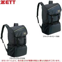 ZETT(ゼット)デイパック(BA470)野球 ベースボール ソフトボール バッグ