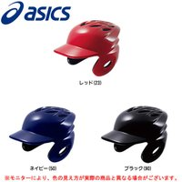 BPB44S:アシックス 軟式用 打者用 ヘルメット  ■素材 ポリカーポネート EPS  ■カラー...
