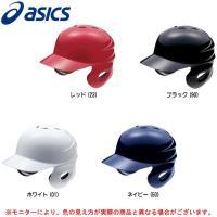 BPB640:アシックス ソフトボール用 打者用 ヘルメット  ■素材 AES樹脂  ■カラー ホワ...