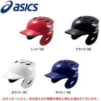 BPB64S:アシックス ソフトボール用 打者用 ヘルメット  ■素材 ポリカーボネート EPS  ...