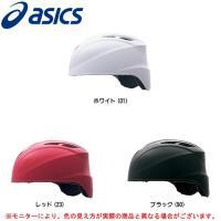 BPH640:アシックス ソフトボール用 キャッチャー用 ヘルメット  ■素材 AES樹脂EPS  ...