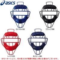 BPM630:アシックス ソフトボール用キャッチャーマスク(1・2・3号ボール対応)  ■素材 フレ...