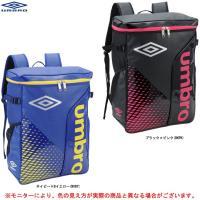 UMBRO(アンブロ)ラバスポ スクエアバッグ(UUANJA19)スポーツ サッカー フットサル 鞄 かばん カジュアルバッグ リュックサック 撥水 通学 部活 一般用