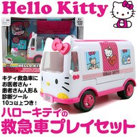 人気のハローキティ関連グッズ♪  救急車で患者さんを救おう!    ■商品内容 玩具『ハローキティの...