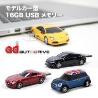 各メーカーの正式なライセンスの元で製造されたミニカー型USBメモリーです。   対応OS:Windo...