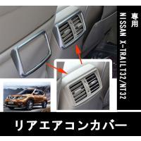 対応車種 日産 エクストレイル T32 NT32 素    材 ABS樹脂 取付方法 接着面のほこり...