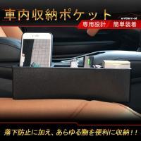送料無料   車のシートの隙間に簡単設置! 小物を簡単に収納可能な便利グッズ 車内収納ポケット  ド...