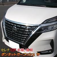 対応車種:・セレナ C27 G/X/S ハイウェイスター/ハイウェイスターG/ライダー  素  材:...