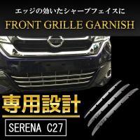対応車種:セレナ C27 G/X/S           ※ハイウェイスターは装着不可  素  材:...