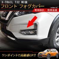 対応車種 新型 日産 エクストレイル T32  ・型式:T32 ・年式:MC後 マイナーチェンジ後 ...
