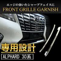 社外品  対応車種:  アルファード 30系   ・対応グレード:HYBRID Executive ...