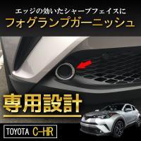 商品名 : C-HR フロントフォグ ガーニッシュ 2P  対応車種:C-HR (2016年〜) c...