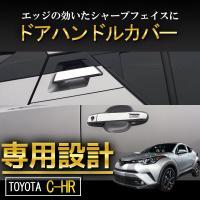 商品名 : C-HR ドアハンドルカバー ガーニッシュ セット 6P  対応車種:C-HR (201...