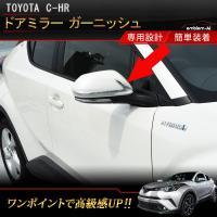 商品名 : C-HR ドアミラー ガーニッシュ 2P  対応車種:C-HR (2016年〜) c-h...