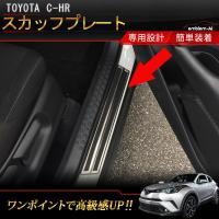 商品名 : C-HR スカッフプレート  対応車種:C-HR (2016年〜) c-hr zyx10...