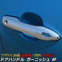 対応車種:プリウス 50系 ZVW50 ZVW51 ZVW55(2015年 12月以後 )     ...