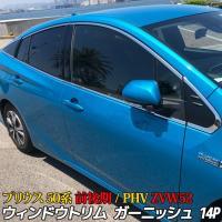 対応車種: プリウス 50系 ZVW50 ZVW51 ZVW55(2015年 12月〜 )  素  ...