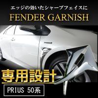 対応車種: プリウス 50系 ZVW50 ZVW51 ZVW55(2015年 12月〜 ) Aプレミ...