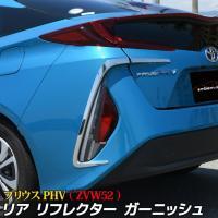 対応車種:  プリウスPHV ZVW52(2017年 2月〜 ) Aプレミアム A レザーパッケージ...