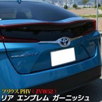 対応車種: プリウスPHV ZVW52(2017年 2月〜 ) Aプレミアム A レザーパッケージ ...