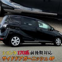 対応車種:  トヨタ シエンタ 170系  対応グレード: HYBRID G HYBRID X G ...