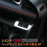 対応車種:  トヨタ シエンタ 170系  ・対応グレード: HYBRID G、HYBRID X、G...