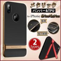 iPhone6splus iPhone6plus(アイホン6プラス) 対応携帯ケース  衝撃に強く ...