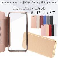 送料無料 iPhone8 iPhone7 対応 手帳型 横開き 耐衝撃 レザー 携帯ケース   商品...