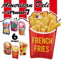 iPhone8 ケース iPhone7 アイフォン8 スマートフォン スマホカバー 食べ物 おもしろい ユニーク ポップ アメリカン カードホルダー かわいい