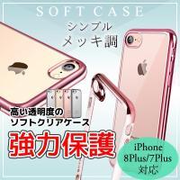 iPhone7plus対応 ソフトクリアケース  商品詳細 材質    : TPU 対応機種  : ...