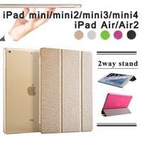 new iPad 2017 送料無料 3点セット mini4 mini2 mini3 mini air2 pro(9.7インチ) retina ケース カバー レザー 手帳型 アイパッドミニ4 オートスリープ ブランド