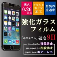 送料無料 日本産ガラス使用 衝撃の堅さ!9H 保護ガラス  iPhoneの美しいRetinaディスプ...