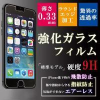 衝撃の堅さ!9H 保護ガラスiPhone7 iPhone7plus用液晶保護シート 気泡ゼロ 衝撃吸...