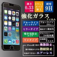 送料無料 衝撃の堅さ!表面硬度9H iPhoneSE 保護ガラス アイフォン6プラス iPhone6...