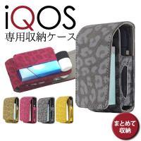 送料無料 本体とヒートステックをまとめて収納!  キーホルダー付き iQOS/iQOS 2.4 Pl...