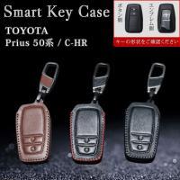 本革 スマートキーケース  Smart Key Case TOYOTA Prius 50系/C-HR...