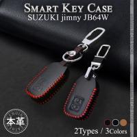 新型 ジムニー ジムニーシエラ スマートキーケース 本革 スマートキーカバー キーケース スズキ用 レザー スマートキーケース ジムニー JB64W パーツ JB64