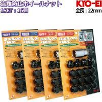 (KYO-EI製) ショートタイプ ロックナット付属16個セット ブラック 袋タイプ M12 (P1.25/P1.5) (19HEX/21HEX)