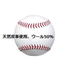 この品質でこの価格は嬉しいと大好評の硬式練習球!特に、中学生硬式練習球におすすめです!主に、ボーイズ...