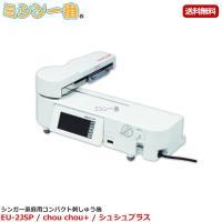 商品名 シンガー コンパクト刺繍機 chou chou シュシュ EU-2  サイズ [収納時]高さ...