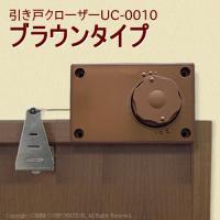 そろりと閉める引き戸クローザーのブラウン(茶色)タイプ。 濃い色の木製の引き戸に合いやすい色でシック...