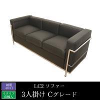 LC2はコルビュジェの数あるデザインの中でも、最もシンプルで雰囲気のあるソファーです。 最小限で最大...