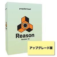Reason 10 アップグレード版。新たな音楽への道を。