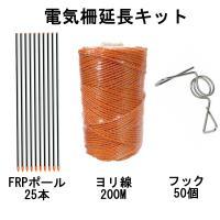延長キット(100m) SP-2013、SP-2018用の延長セット アポロ電気柵 安心の日本製部材