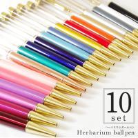 ハーバリウムボールペン  ハーバリウムペン ハンドメイド 手作り ハーバリウム ボールペン 本体 プレゼント ギフト 誕生日 女性 かわいい 10本セット