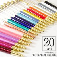 ハーバリウムボールペン  ハーバリウムペン ハンドメイド 手作り ハーバリウム ボールペン 本体 プレゼント ギフト 誕生日 女性 かわいい 20本セット