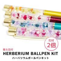 自分だけのハーバリウムボールペンが作れる、手作りキットです。  ※お花はアソートです。お選び頂くこと...