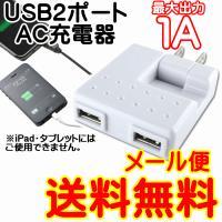 ◆商品特長  ■USB充電ケーブルをつなぎ、各機器を充電 ■USBポート2つ搭載!2台同時充電が可能...